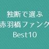 DA PUMPの新曲『U.S.A.』がハロオタにぶっ刺さる ! 独断で選ぶ赤羽橋ファンクBest10
