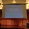 「国際仏教者学術フォーラム 知と心のゆくえ」(登壇:ケンポ・ツルティム・ロドゥ師、蓑輪顕量教授@東京大学)を聴講しました。