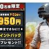 人気PCゲームPUBGがDMMで限定数セール特価!!これは予約するしかないっ!