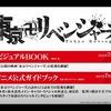 【書籍】東京卍リベンジャーズ TVアニメ公式ガイドブック/ビジュアルファンブック