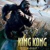 映画『キング・コング』感想 ピーター・ジャクソンのセンス溢れるリメイク版