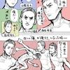1P漫画【山県×飯塚×桐生×ケンブリッジ】400mリレーの偉業