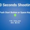 UE4ぷちコン 進捗報告(3)『60 Seconds Shooting』操作方法・ダウンロード