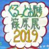 ぐるっとお散歩篠原展 10月13日(日)14日(月・祝)開催!