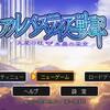 ケムコの最新作RPG、アルバスティア戦記を遊ぶ。
