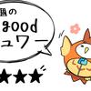 図書カードがもらえる!「カクヨム名レビュー発掘会」 goodレビュワー表彰式!(第一回)