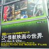 """切通理作 トークショー """"日本の怪獣映画 本多猪四郎から現代・未来へ """" レポート (4)"""