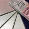 【10/17麻布十番】2021年逆算手帳©︎が無くて困っている人と学ぶ来年の手帳を書き込むワークショップ開催のお知らせ
