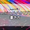 【bash入門】bashシェルスクリプトの書き方