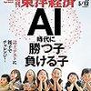 週刊東洋経済 2018年05月12日号 AI時代に 勝つ子・負ける子/ネットフリックスの破壊力