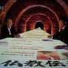 仏教伝来 ~古代日本の文明開化~