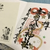 関ジャニ∞のご朱印⁉︎赤羽八幡神社 7月のご朱印