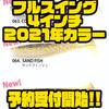 【レイドジャパン】超低速リトリーブでも動くシャッドテール「フルスイング4インチ2021年カラー」通販予約受付開始!