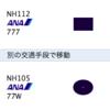 陸マイラー初心者、目標達成→→特典予約成功!!マイルで行くよアメリカ!