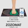 ZOZOMATがついに誕生【ネットの反応】36秒で分かるゾゾマット