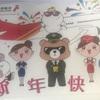 【中国 深圳】新年好❗️2020年も宜しくお願いします。