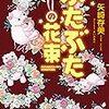 105冊め 「ぶたぶたの花束」 矢崎存美