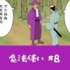 【1ページ漫画】魔法使い #8