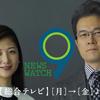 桑子真帆アナウンサー出演「ニュースウォッチ9」壁紙カレンダーが公開!【PC・スマホ】