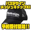 【パズデザイン】3D刺繍ロゴのキャップ「メッシュキャップXI」通販予約受付開始!