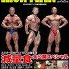 日本トップビルダーの減量食大公開「アイアンマン2016・10月号」