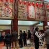 着物でお出かけ〜新春歌舞伎2020