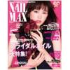 NAIL MAX新刊入荷((((oノ´3`)ノ