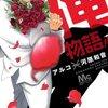 アルコ+河原和音『俺物語!!』5巻