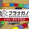 【ご報告】テレビ出演しました(2021/2/12 NHK長野『イブニング信州』)