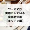 ワーママが実際にしている家事時短術5選【キッチン編】