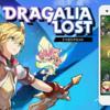 スマホ RPG 「ドラガリアロスト」 ニンテンドー