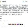 ★★★★★千田有紀教授のダブルバーレル質問⇒千田教授は社会学の基本が全く理解できていない。
