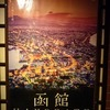 ●道南縦走湯旅1日目:羽田→函館市街→湯の川温泉『かもめ館』『大盛湯』