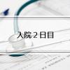 入院2日目(検査、手術準備)