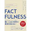 【ビジネス書】『FACTFULNESS』ハンス・ロスリング