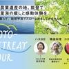 滞在型イベントツアー「NOTO-RETREAT」 石川県・能登半島で日常から自分を切り離そう えんなか×石川県