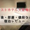 ネストホテル大阪梅田【朝食・部屋・値段など】宿泊レビュー