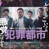 怪物刑事マ・ドンソクが悪党ユン・ゲサンと激突、映画「犯罪都市」