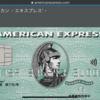 アメリカ移住に備えてアメリカンエキスプレスのクレジットカード申し込みを考えています