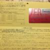 Jフロントリテイリング (3086)から優待が到着: 大丸・松坂屋10%オフカード