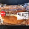 セブンイレブン  厚切ハムカツパン(からしマヨネーズ)食べてみました