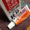 口内炎が泣けるほど痛いので…よく効くと評判の塗り薬とビタミン剤を購入しました。