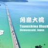 【ドローン撮影:角島大橋 】 ターコイズブルーと橋! 山口県でマストビジットや!