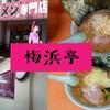 【梅浜亭】キャベツを使ったラーメンが1番人気!!青梅市屈指の家系ラーメン屋