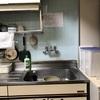 高齢母の水出しっぱなしなど、台所水栓の悩み