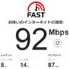 エキサイト光fitに変えたら速度上がりました。IPv6に変更。