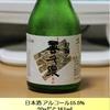 本当にこわい(?)アルコール摂取【後編】