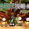 『moon』攻略日記10(バリバリ島へ!)【Switch】