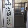 北大生に人気で活気のある二郎系インスパイア店「山次郎」