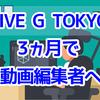 在宅ワーク転職【FIVE G TOKYO】3ヵ月で動画編集者に転職できるって本当?